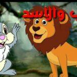 ملك الغابة والأرنب الصغير